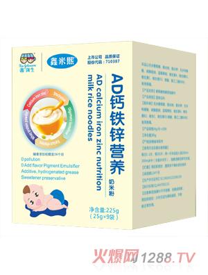 鑫米熙AD钙铁锌营养奶米粉