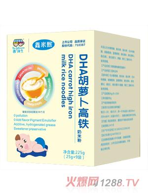鑫米熙DHA胡萝卜高铁奶米粉