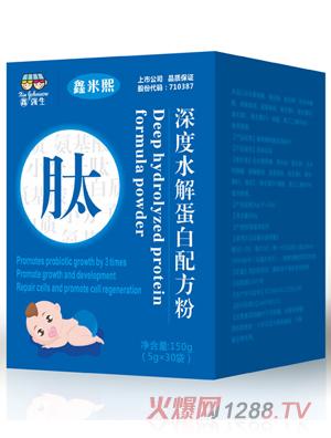 鑫米熙深度水解蛋白配方粉