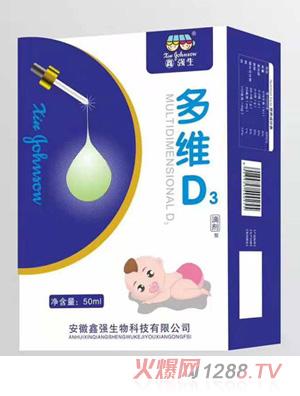 鑫强生多维D3滴剂