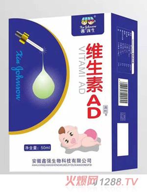 鑫强生维生素AD滴剂