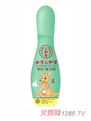 北京人和堂瑶浴一号浴膏