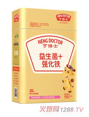 亨博士益生菌+强化铁