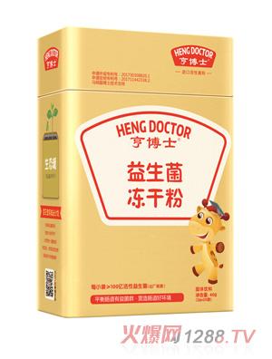 亨博士益生菌冻干粉
