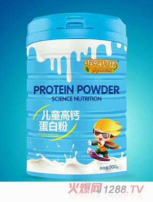 咿呀贝比儿童高钙蛋白粉高盖