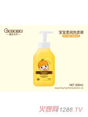 橙色贝贝宝宝柔润洗发液