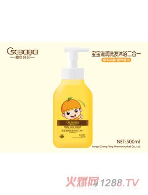 橙色贝贝宝宝滋润洗发沐浴二合一