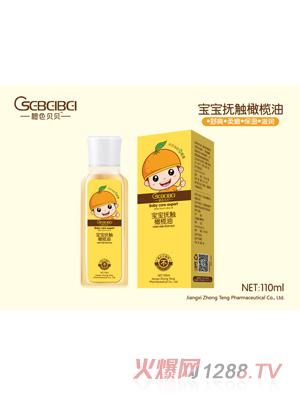 橙色贝贝宝宝抚触橄榄油