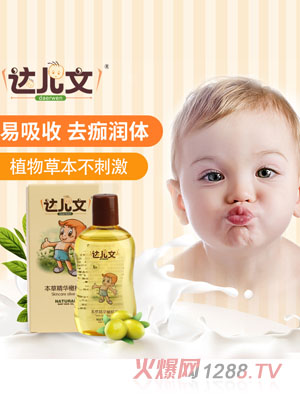 达儿文本草精华橄榄油