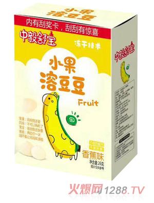 中毅舒宝水果溶豆豆-香蕉味