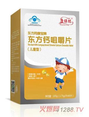康保聪东方钙咀嚼片儿童型(蓝帽 )