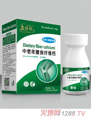 康保聪中老年膳食纤维钙