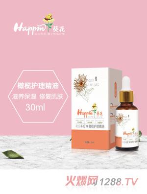 欢乐葵花橄榄护理精油