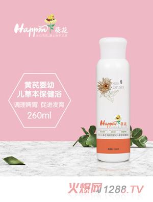 欢乐葵花黄芪草本保健浴