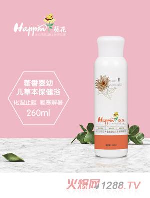 欢乐葵花藿香草本保健浴