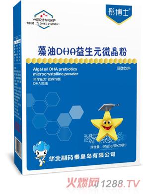 彤博士藻油DHA益生元微晶粉