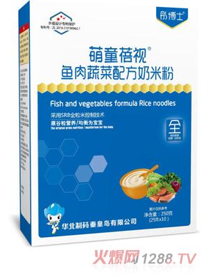 彤博士萌童蓓视鱼肉蔬菜配方奶米粉盒装