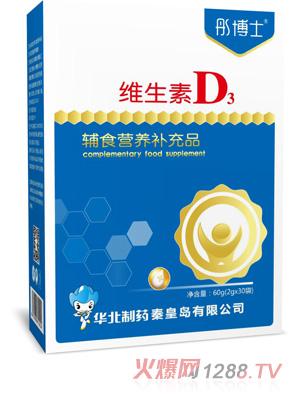 彤博士维生素D3辅食营养补充品