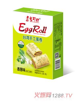 香当可口台湾手工蛋卷-香葱味