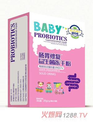 诺贝塔肠胃修复益生菌冻干粉20g