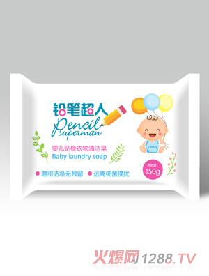 铅笔超人婴儿贴身衣物清洁皂150g