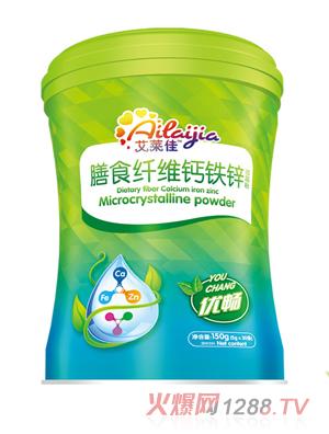 艾莱佳膳食纤维钙铁锌微晶粉