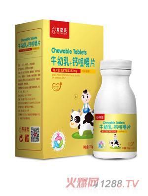 育婴氏牛初乳+钙咀嚼片