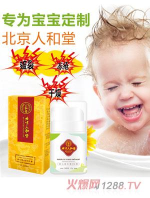 北京人和堂婴儿维生素E乳霜