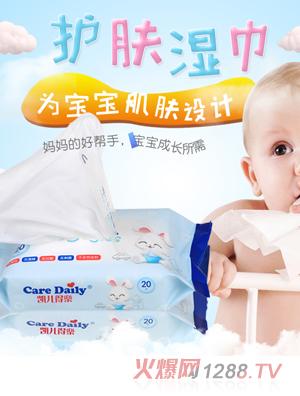 凯儿得乐婴幼儿手口柔湿巾小包装