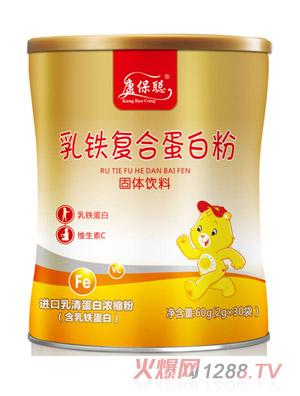 康保聪乳铁复合蛋白粉