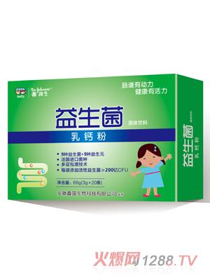 鑫强生益生菌乳钙粉