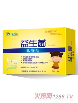 鑫强生益生菌乳锌粉