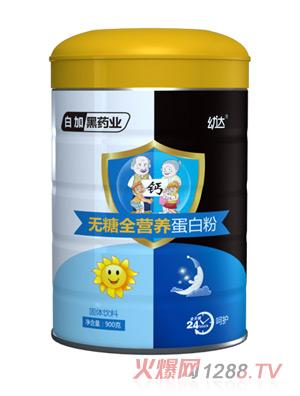 白加黑药业幼达无糖全营养蛋白粉