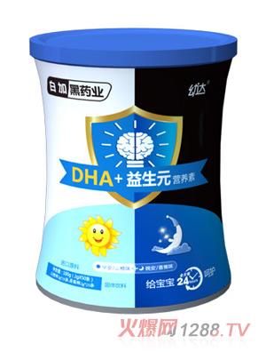 白加黑药业幼达DHA+益生元营养素