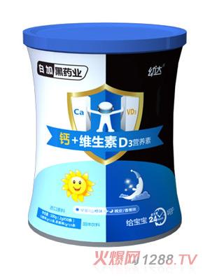 白加黑药业幼达钙+维生素D3营养素