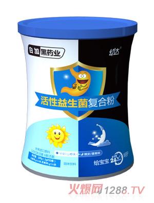 白加黑药业幼达活性益生菌复合粉