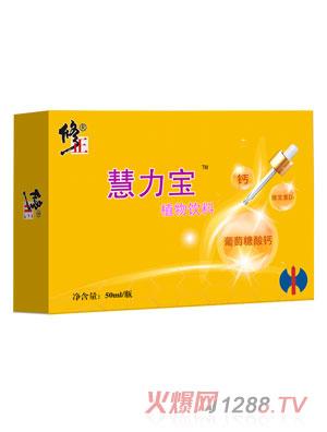 修正慧力宝葡萄糖酸钙