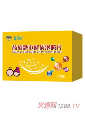 鑫强生葡萄糖电解质泡腾片