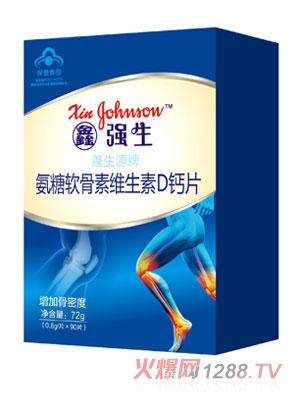 鑫强生氨糖软骨素维生素D钙片