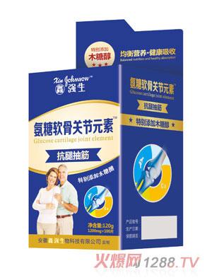 鑫强生氨糖软骨关节元素-抗腿抽筋