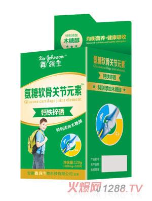 鑫强生氨糖软骨关节元素-钙铁锌硒