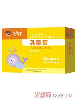 鑫强生乳酸菌压片糖果