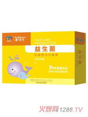 鑫强生益生菌乳酸菌压片糖果