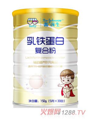 鑫强生乳铁蛋白复合粉