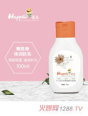 欢乐葵花橄榄身体润肤乳