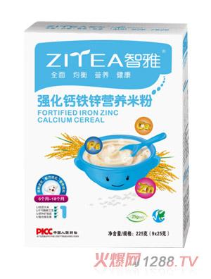 智雅强化钙铁锌营养米粉盒装