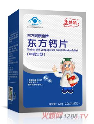 康保聪东方钙片中老年型(蓝帽 )