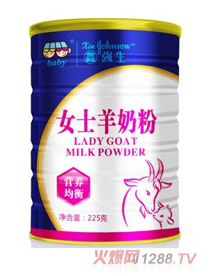 鑫强生女士羊奶粉