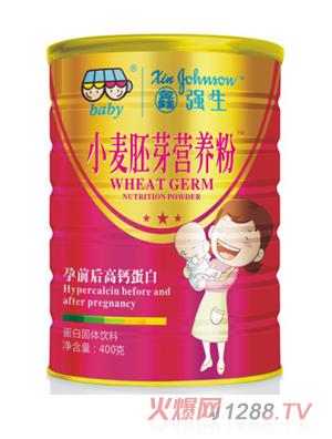 鑫强生小麦胚芽营养粉(孕前后高钙蛋白)