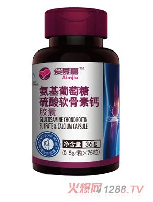 爱慕嘉氨基葡萄糖硫酸软骨素钙胶囊